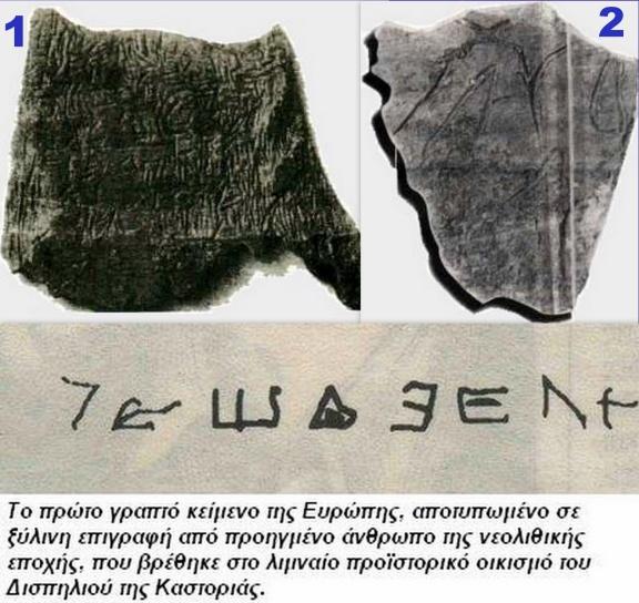 ο προϊστορικός οικισμός του δισπηλιού Καστοριάς...