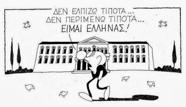 Θέλεις ΑΤΟΚΟ δάνειο 15.000 ευρώ με εξόφληση σε 4 χρόνια; - Γίνε Βουλευτής!!
