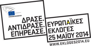 ekloges2014